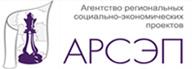 АРСЭП: Агентство региональных социально-экономических проектов
